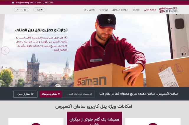 طراحی گرفیک سایت | شرکت سامان اکسپرس