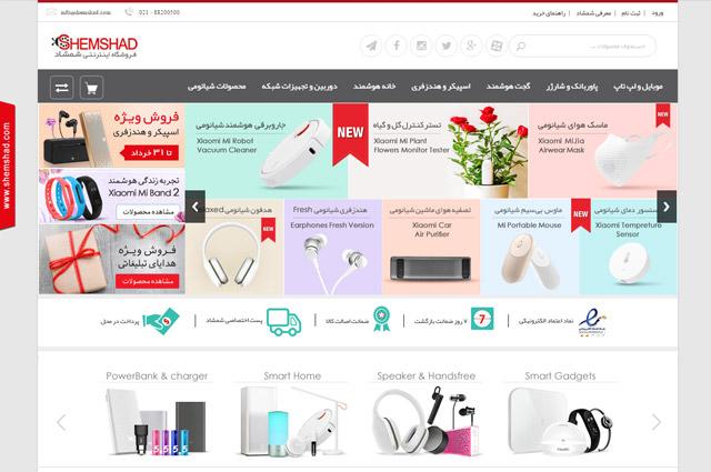 طراحی گرفیک سایت | فروشگاه شمشاد